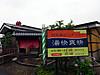 Sanyou20150706c