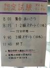 Sanyo20190707a